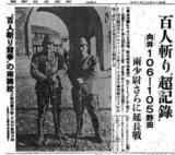 One of the articles on the 'Contest to kill 100 people using a sword' published in the Tokyo Nichi Nichi Shimbun. The headline reads, 'Incredible Record (in the Contest to Cut Down 100 People) —Mukai 106 – 105 Noda—Both 2nd Lieutenants Go Into Extra Innings'.